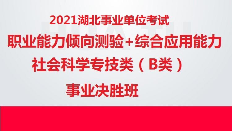 2021年湖北事业单位《职测+综应B类》事业决胜班