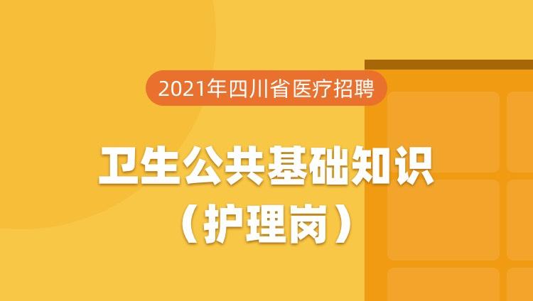2021年四川省医疗招聘卫生公共基础知识(护理岗)
