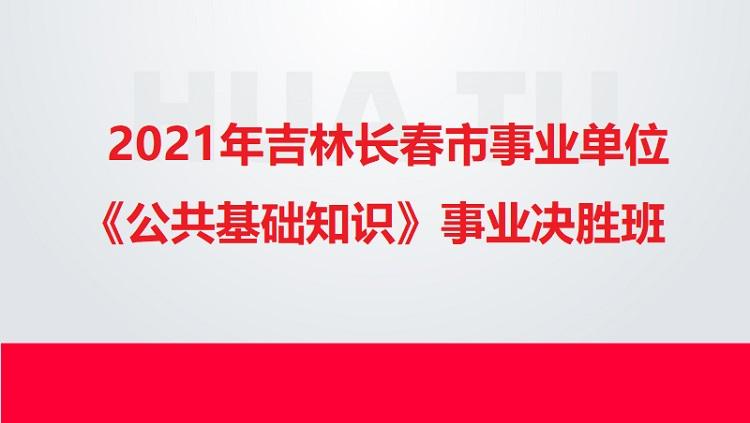 2021年吉林长春市事业单位《公共基础知识》事业决胜班