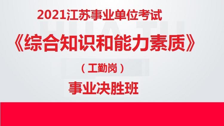 2021年江苏事业单位《综合知识和能力素质》事业决胜班(工勤岗)