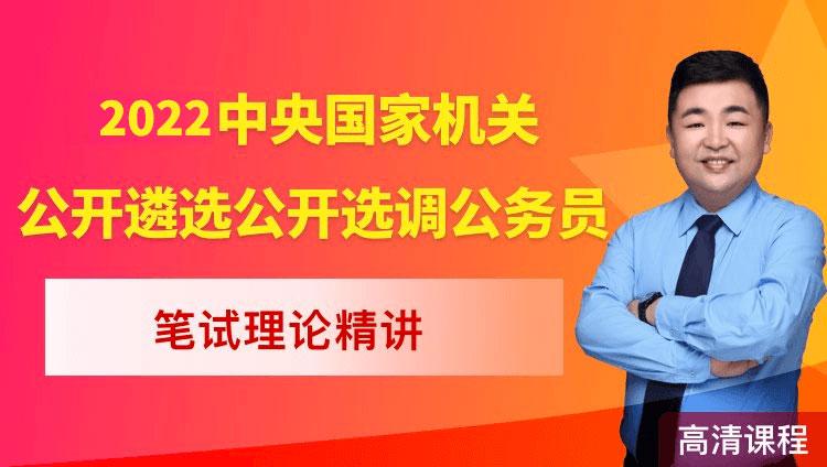 2022年中央机关遴选选调公务员《案例分析》笔试理论精讲课