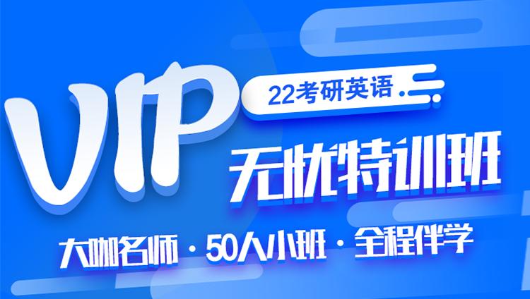 【英语VIP无忧】2022华图考研英语VIP无忧特训班