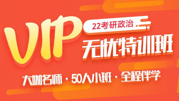 【政治VIP无忧】2022华图考研政治VIP无忧特训班