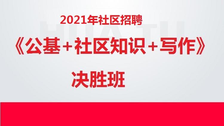 2021年社区招聘《公基+社区知识+综合写作》决胜班