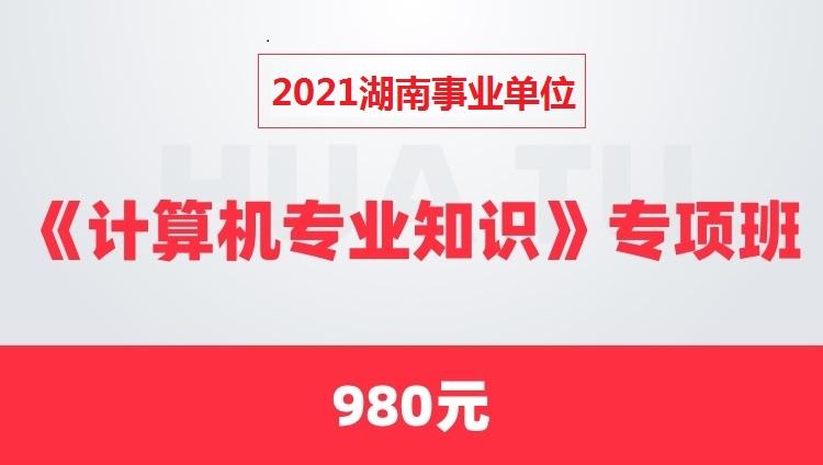 2021湖南事业单位计算机专业知识
