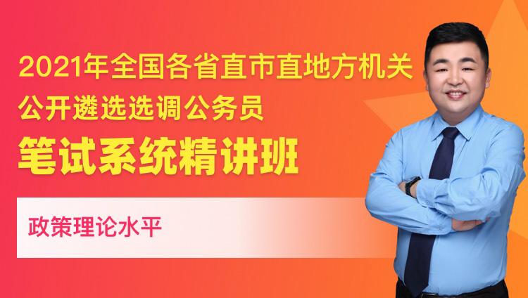 2021年省市地方机关遴选选调公务员笔试系统精讲班(政策理论水平)