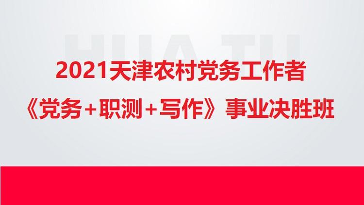2021天津农村党务工作者《党务+职测+写作》事业决胜班