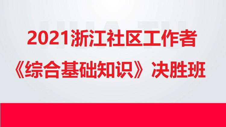 2021浙江社区工作者《综合基础知识》决胜班