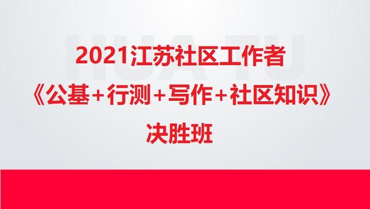 2021江苏社区工作者《公基+职测+写作+社区知识》决胜班