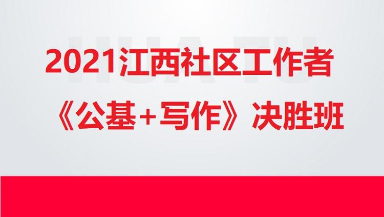 2021江西社区工作者《公基+写作》决胜班