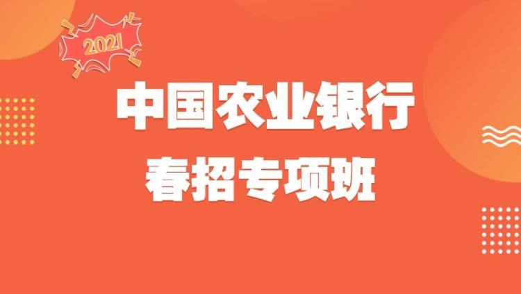 2021中国农业银行春招专项班