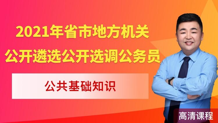2021年省市地方机关遴选选调公务员红领培优笔试课(公共基础知识)
