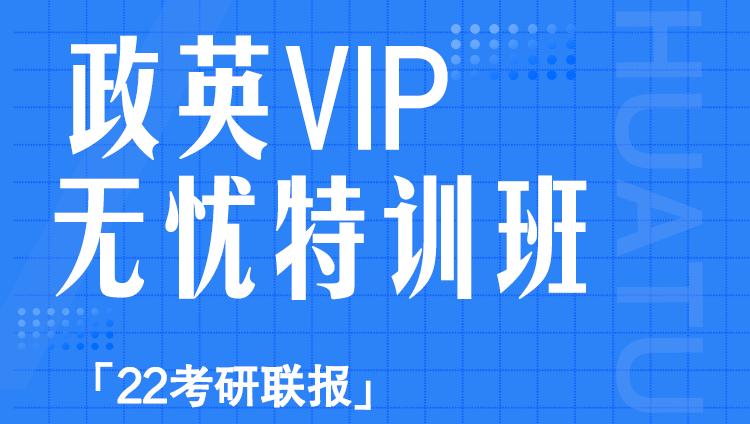 【政英联报VIP无忧】2022华图考研政治英语VIP无忧特训班