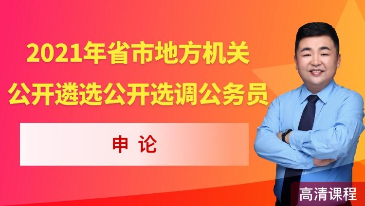 2021年省市地方机关遴选选调公务员红领培优笔试课(申论)