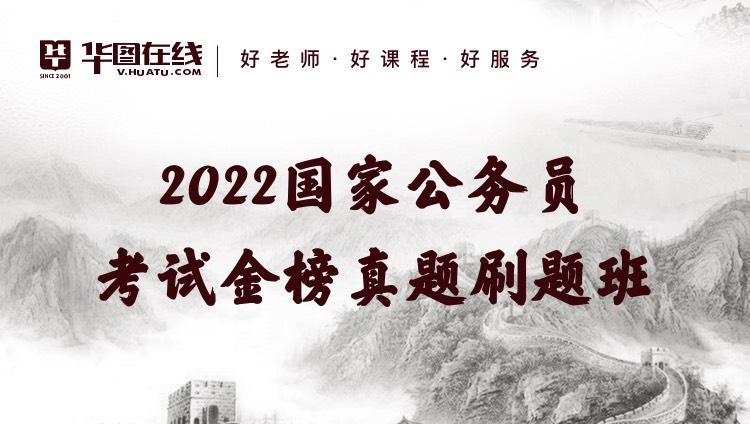 2022国家公务员考试金榜真题刷题班