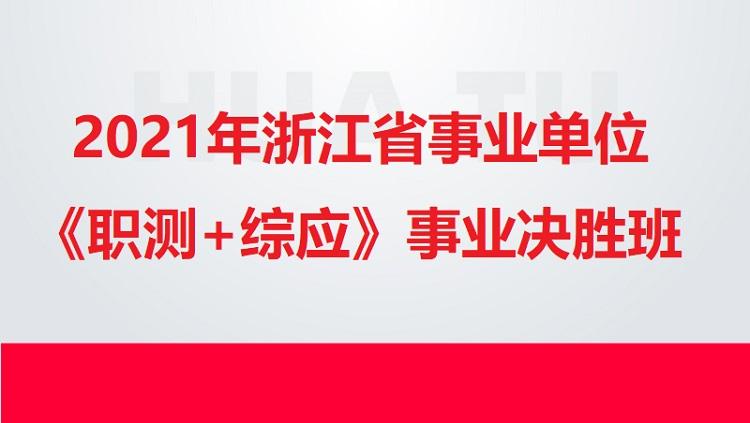 2021年浙江省事业单位《职测+综应》事业决胜班