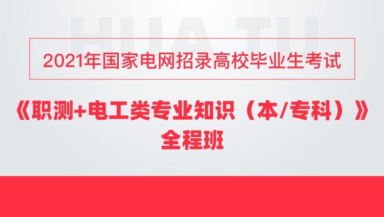 2021年国家电网招录高校毕业生考试《职测+电工类专业知识(本/专科)》全程班