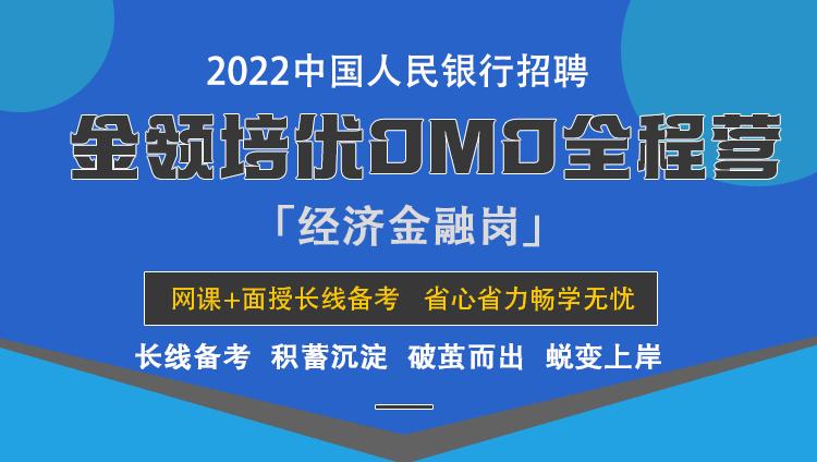 2022中国人民银行金领培优OMO全程营(经济金融岗)协议A班
