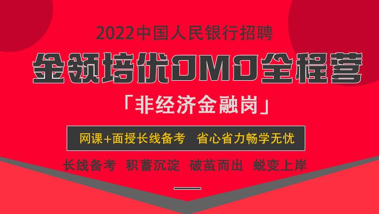 2022中国人民银行金领培优OMO全程营(非经济金融岗)协议A班