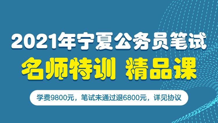 2021年宁夏公务员笔试名师特训精品课