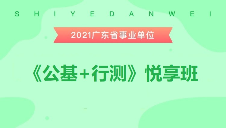 2021年广东事业单位【公基+行测】悦享班