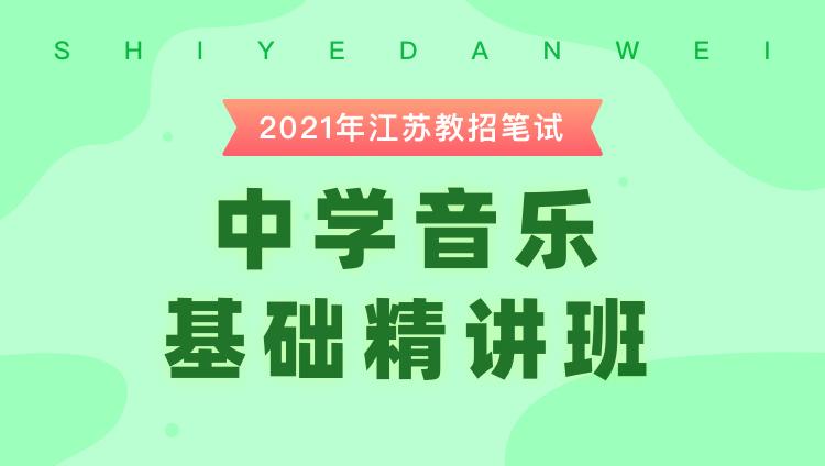 【江苏-中学音乐】2021年教招笔试基础精讲班