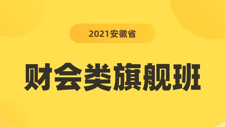 2021安徽省考财会类旗舰班