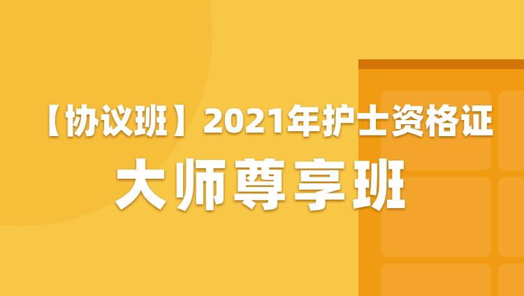 【协议班】2021年护士资格证大师尊享班