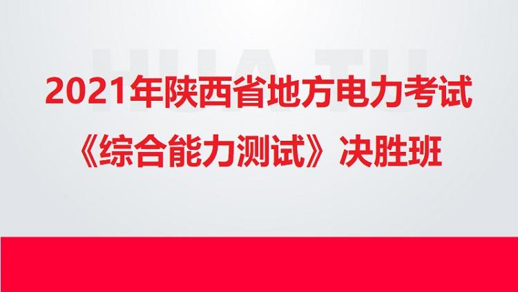 2021年陕西省地方电力考试《综合能力测试》决胜班