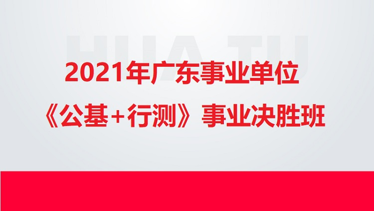 【统考专属】2021年广东事业单位《公基+行测》事业决胜班