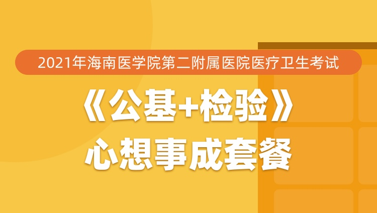 2021年海南医学院第二附属医院医疗卫生考试《公基+检验》心想事成套餐