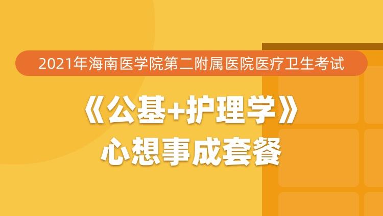 2021年海南医学院第二附属医院医疗卫生考试《公基+护理学》心想事成套餐