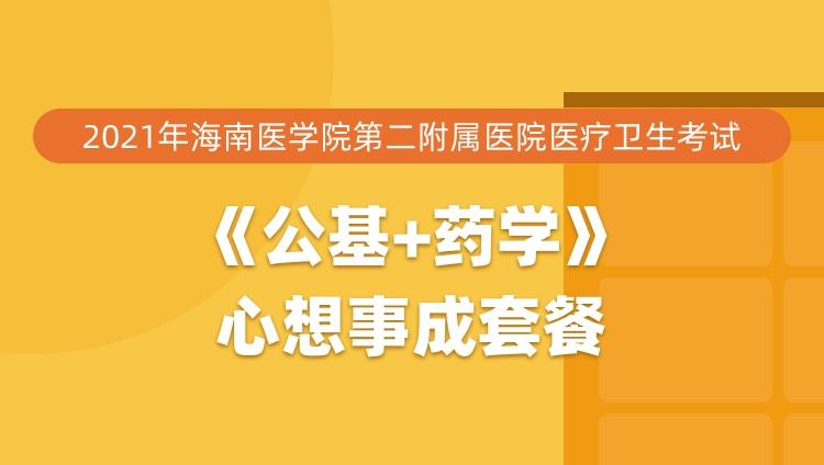 2021年海南医学院第二附属医院医疗卫生考试《公基+药学》心想事成套餐