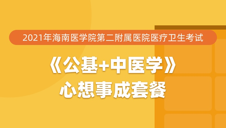 2021年海南医学院第二附属医院医疗卫生考试《公基+中医学》心想事成套餐
