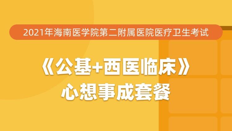 2021年海南医学院第二附属医院医疗卫生考试《公基+西医临床》心想事成套餐