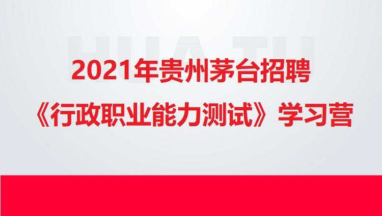 2021年贵州茅台招聘《行政职业能力测试》学习营