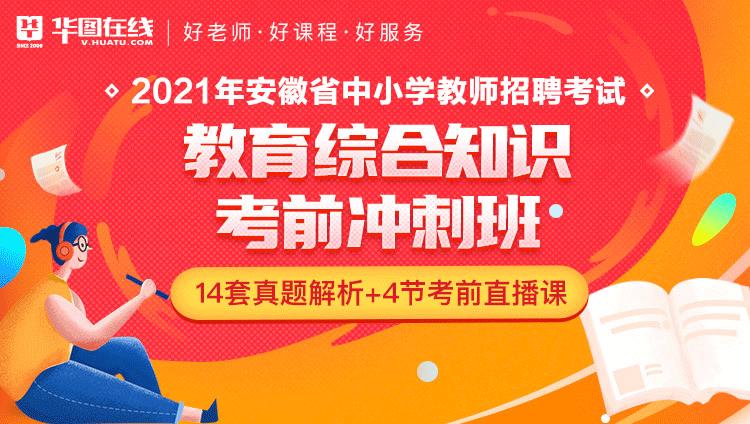 【安徽】2021年教师招聘《教育综合知识》考前冲刺班