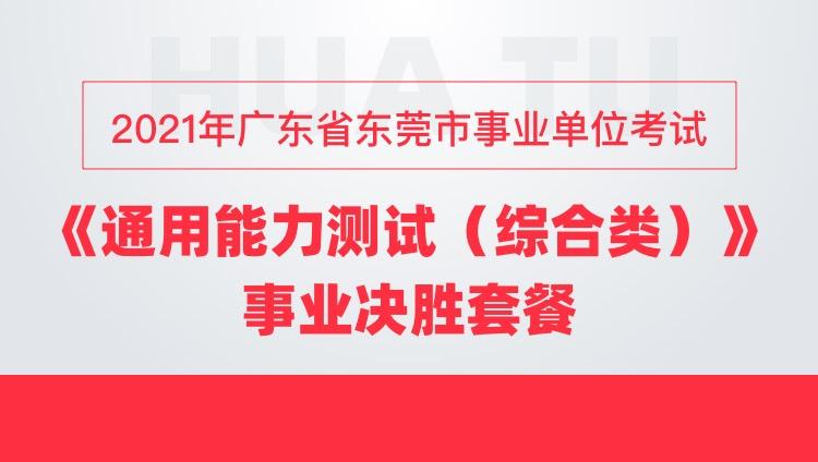 2021年广东省东莞市事业单位考试《通用能力测试(综合类)》事业决胜套餐