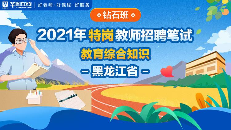 【教综-黑龙江】2021年特岗教师招聘笔试钻石班