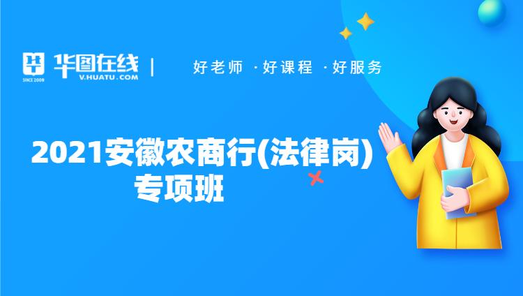 2021安徽农商行法律岗旗舰班