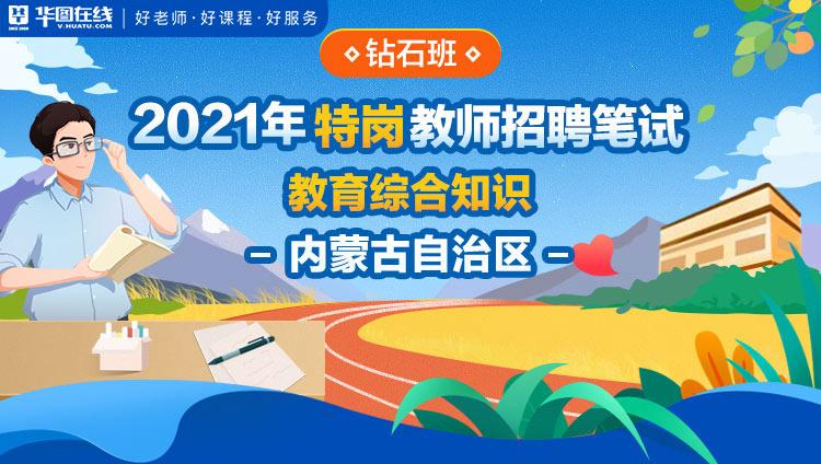 【教综-内蒙古】2021年特岗教师招聘笔试钻石班