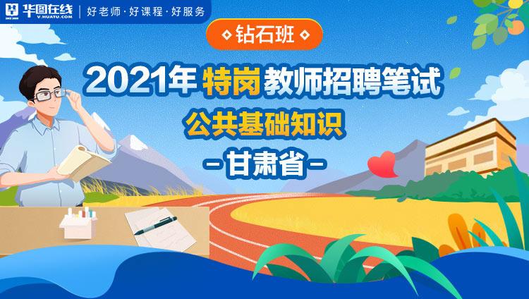【公共基础知识-甘肃】2021年特岗教师招聘笔试基础班