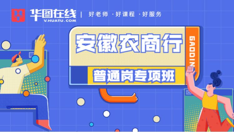 2021安徽农商行专项班(普通岗)