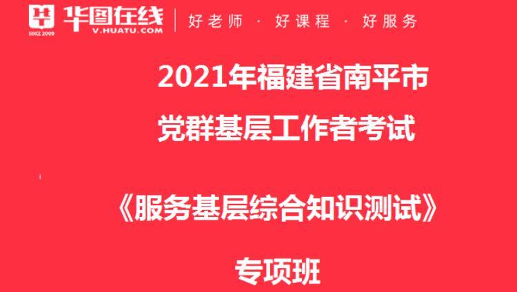 2021年福建省南平市党群基层工作者考试《服务基层综合知识测试》专项班