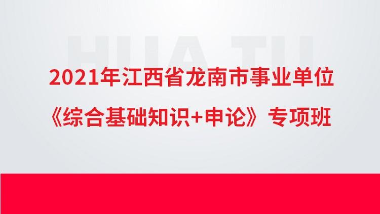 2021年江西省龙南市事业单位《综合基础知识+申论》专项班