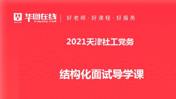 2021天津社工党务结构化面试导学课