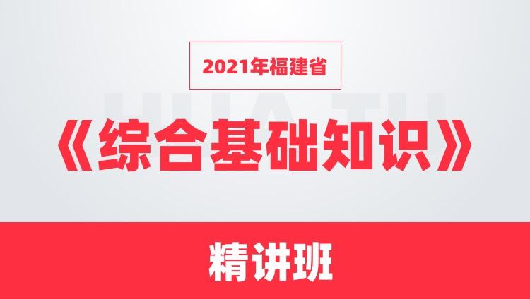 2021年福建省《综合基础知识》精讲班