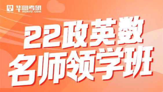 【政英数联报】2022华图考研政英数名师领学班