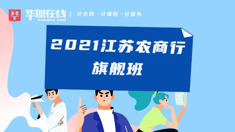 2021江苏农商行笔试旗舰班
