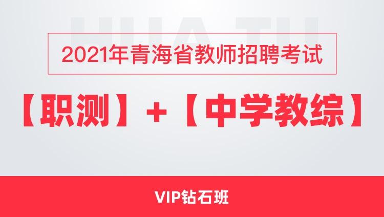 2021年青海省教师招聘考试【职测】+【中学教综】VIP钻石班